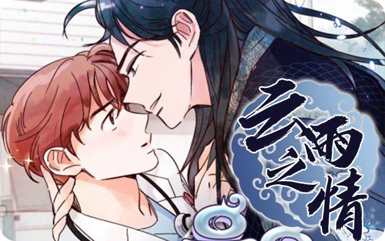 《心之所愿》-(韩漫漫画)-(全文在线阅读)