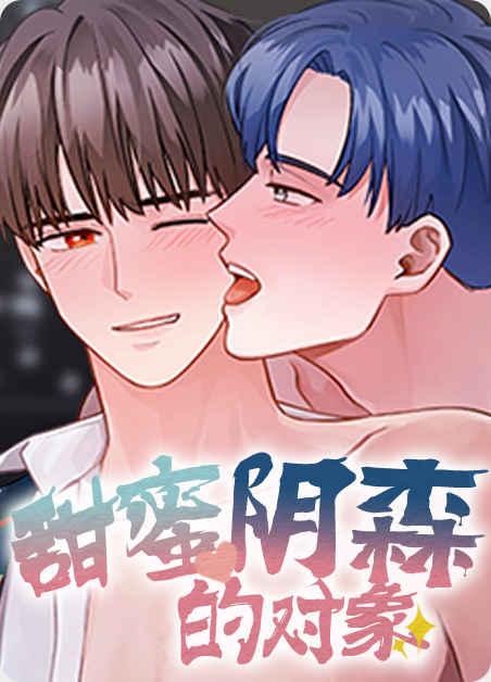 《拜托,请嫁给我吧漫画》BL韩漫(在线全文免费下拉式阅读)