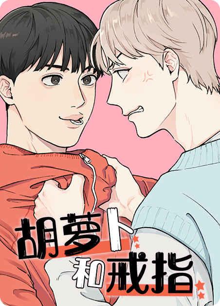《请解脱我漫画免费观看》(韩国漫画)(全文在线阅读)