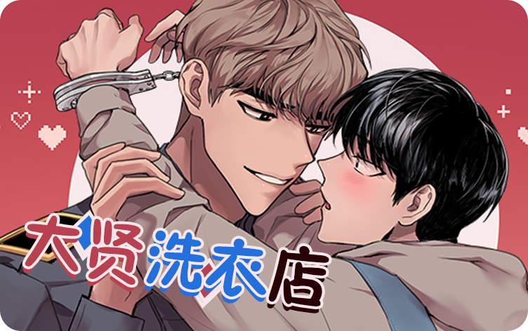《贪求漫画》~(韩国漫画)~(全文在线阅读)