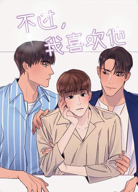 《AB情人漫画》~(韩国漫画)~(全集免费阅读)