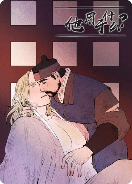 《致命供养》漫画&完整版(全文免费阅读)