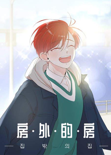 《月光蚕食漫画》BL韩漫(在线全文免费下拉式阅读)