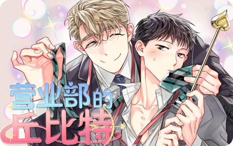 《想和游戏宅谈恋爱》~(韩国漫画)~(全集免费阅读)
