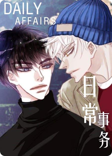 《恋爱契约》(韩国漫画)(全文在线阅读)