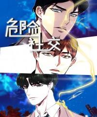 《狂热幻想》完整版+【漫画汉化】+全文免费阅读