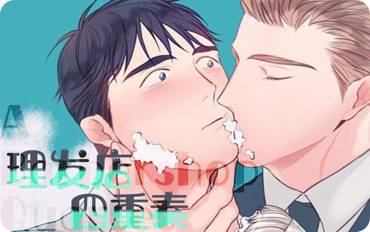 《性别危机》免费版韩漫画网站入口