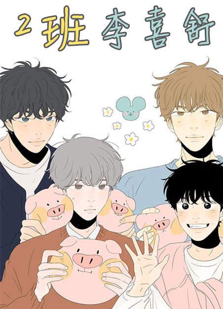 《火热的爱情指令》~(韩国漫画)~(全文在线阅读)