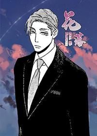 《BL定式》~(韩漫漫画)~(免费全文在线阅读)