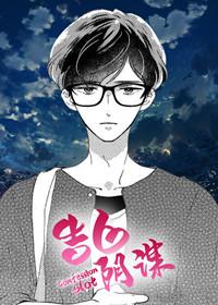 《缺爱症漫画免费观看》(韩国漫画)(全文在线阅读)