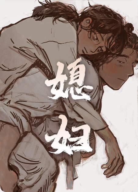 《专属恶龙图》~(韩国漫画)~(全文在线阅读)