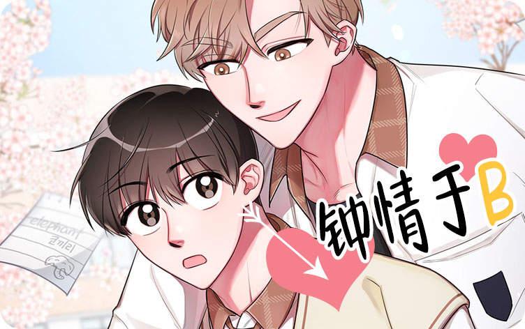 《二次爱情》~(韩漫漫画)~(免费全文在线阅读)