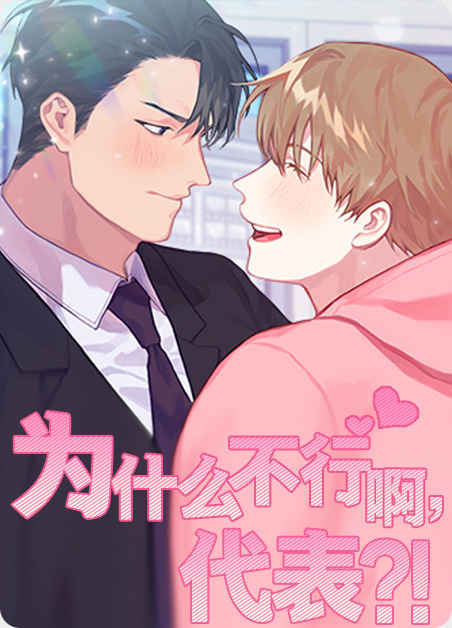 《二次爱情》(韩国漫画免费)(全文在线阅读)