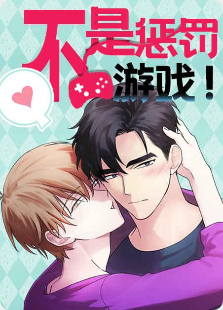 《坐下等等kiss免费阅读》~(韩国漫画)~(全文在线阅读)