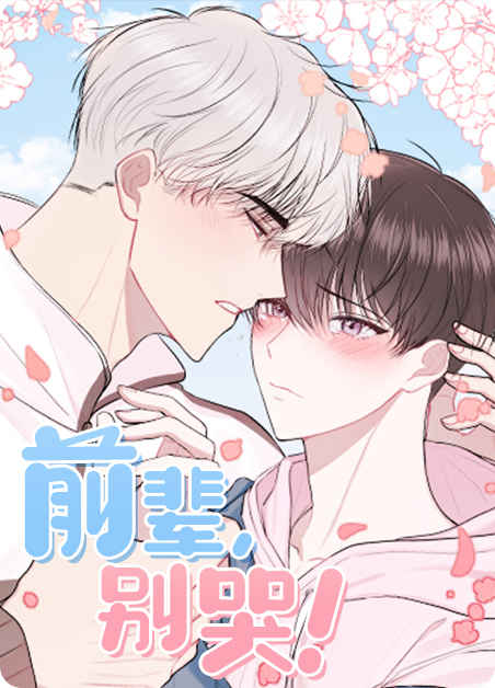 《背对背漫画免费阅读》~(韩国漫画)~(全文在线阅读)